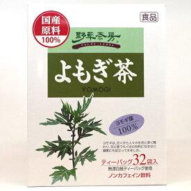 【軽減税率対象商品】野草茶房よもぎ茶