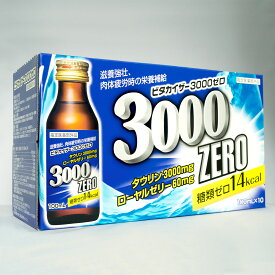 糖類ゼロ、タウリン3000mg、14cal栄養ドリンク ビタカイザー3000ゼロ50本セット(10本×5箱)送料無料[指定医薬部外品]/賞味期限2020年8月