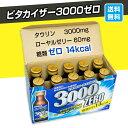 糖類ゼロ、タウリン3000mg、14cal栄養ドリンク ビタカイザー3000ゼロ50本セット(10本×5箱)送料無料[指定医薬部外品]/賞味期限2020年2月