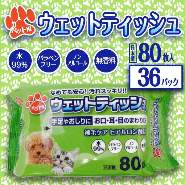 ペットが舐めても安心!ペット用ウェットティッシュ 36パック(80枚×36パック)送料無料