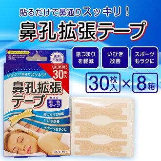 在塑料的推斥力扩展鼻孔的鼻孔扩充带子8箱安排(30张*8箱)