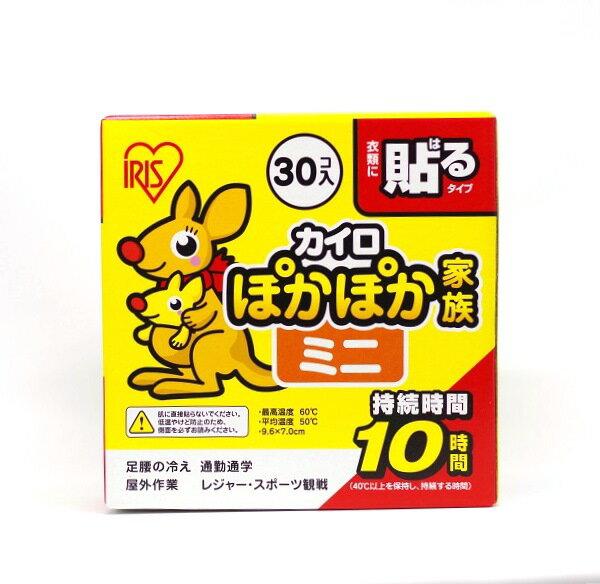 衣服に貼るタイプ!カイロぽかぽか家族貼るミニ 30枚入×4箱セット 【送料無料】