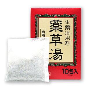 生薬浴用剤薬草湯 10包×6箱セット 【送料無料】