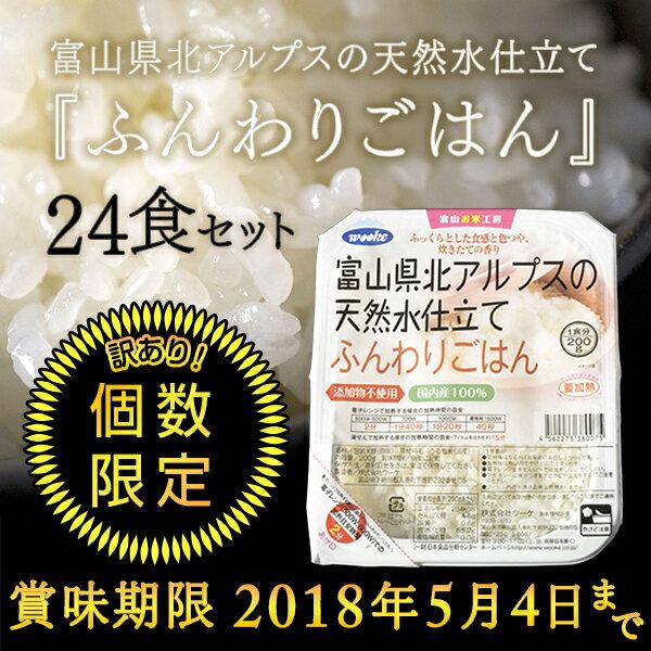 【訳あり】ふんわりごはん国内産米100% 200g×24食 賞味期限2018年5月4日【より多くのお客様へご提供するためお1人様1点までとさせていただきます】