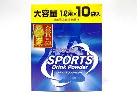 スポーツドリンクパウダー100袋(1L用×10包×10箱)【送料無料】賞味期限2021年4月18日〜