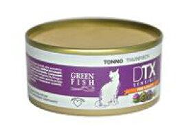 [グリーンフィッシュ](トッピング向け一般食) 猫用デトックスセンシブル缶 ツナ&ハーブ 80g