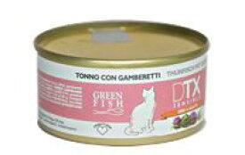 [グリーンフィッシュ](トッピング向け一般食) 猫用デトックスセンシブル缶 ツナ・エビ&ハーブ 80g