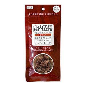 鹿肉五膳シニア 200g(50g袋×4) [メール便送料無料]