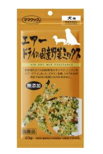 ママクック エアードライの国産野菜ミックス 犬用 23g