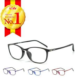【楽天ランキング1位獲得】 ブルーライトカット メガネ 眼鏡 伊達メガネ 度なし レディース メンズ 眼鏡 パソコン用 PC PCメガネ PC眼鏡 uvカット おしゃれ 軽量 UV 紫外線 ブルーライト