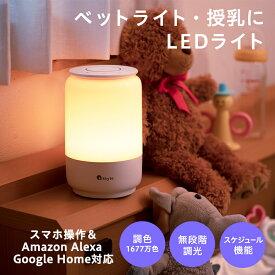 【お買い物マラソン 20%OFF】スマート LED ベッドサイドランプ 無段階 調光 調色 卓上ライト テーブルライト テーブルランプ Amazon Alexa Google Home タイマー アプリ連携 デスクライト 赤ちゃん 寝室 読書 おしゃれ 間接照明 ナイトライト +Style