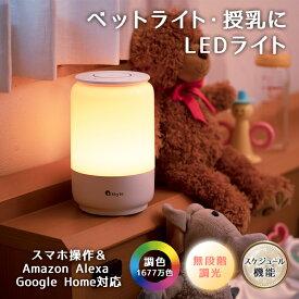 スマート LED ベッドサイドランプ 無段階 調光 調色 卓上ライト テーブルライト テーブルランプ Amazon Alexa Google Home タイマー アプリ連携 タッチ操作 デスクライト 目に優しい子供 赤ちゃん 寝室 読書 おしゃれ 間接照明 ナイトライト +Style