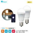 +Style 電球 40W LED電球 E17 調光 調色 2個セット リモコン 電球色 調光器対応 温白色 昼光色 LED 電球 Amazon Alexa…