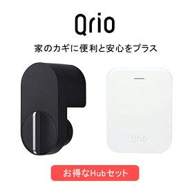 【正規販売店】Qrio Lock・Qrio Hubセット スマートロック スマホで開閉 キーレス カギ 電子ロック 電子キー Bluetooth キュリオ キュリオロック キュリオハブ Q-SL2H1