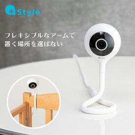 +Style ORIGINAL スマートホームカメラ +Style 見守り ペット 赤ちゃん 暗視モード 双方向会話 常時録画 Googleアシスタント Amazonアレクサ 対応 温度・湿度感知 フレキシブルアーム セキュリティ 遠隔 フルHD 高画質 センサー