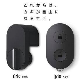 【正規販売店】Qrio Lock・Qrio Keyセット スマホでカギを開閉 電子キー対応 スマートロック スマートフォン キュリオロック