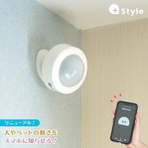 【+Style ORIGINAL】スマートセンサー(人感)[PS-SMT-W02] 動きを検知 人感 センサー 防犯 セキュリティ 室内 wifi ワイヤレス 無線 スマホ 通知 見守り ペット