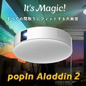 popIn Aladdin 2 ポップインアラジン 2 プロジェクター 小型 天井 シーリングライト 照明付き スピーカー wifi 天井プロジェクター 天吊り 天井吊り 時計 ワイヤレス ミニ ホームシアター 一人暮らし コンパクト 家 壁 寝室 自宅 映画 高画質 コードレス