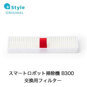 【+Style ORIGINAL】スマートロボット掃除機 B300 交換用フィルター