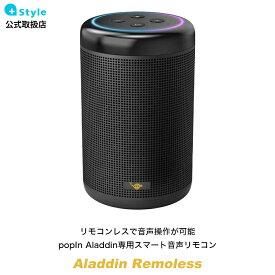 popin Aladdin Remoless スマートスピーカー リモレス bluetooth スピーカー マイク ポップインアラジン 2 se アラジン スマートリモコン 音声認識 おしゃれ ライト エアコン wifi 小型 据え置き 音声アシスタント ブルートゥース