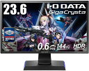 I-O DATA ゲーミングモニター 23.6インチ(144Hz/120Hz) GigaCrysta PS5 FPS向き HDR 0.6ms(GTG) TN HDMI×3 DP×1 高…