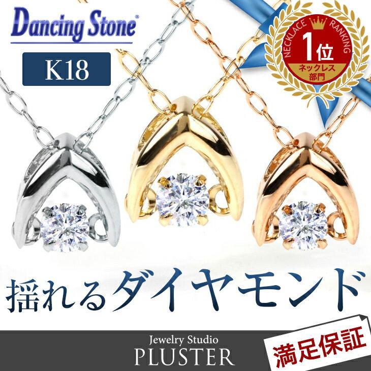 ダンシングストーン ネックレス ダイヤ クロスフォー ダイヤモンド ダンシング 揺れる K18 ゴールド 18金 一粒 シンプル クリスマス プレゼント ギフト