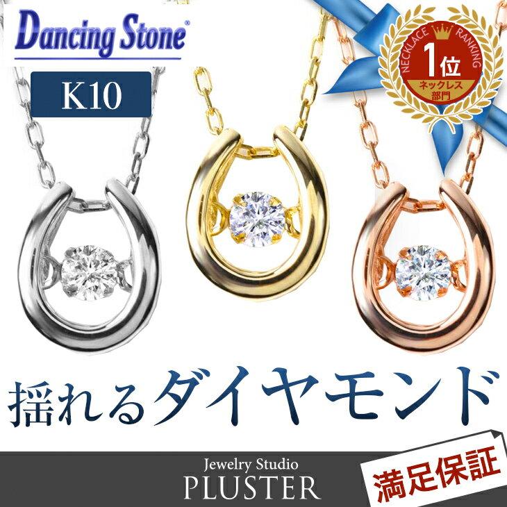 ダンシングストーン ネックレス ダイヤ クロスフォー ダイヤモンド ダンシング 揺れる 馬蹄 K10 ゴールド 10金 一粒 シンプル プレゼント ギフト
