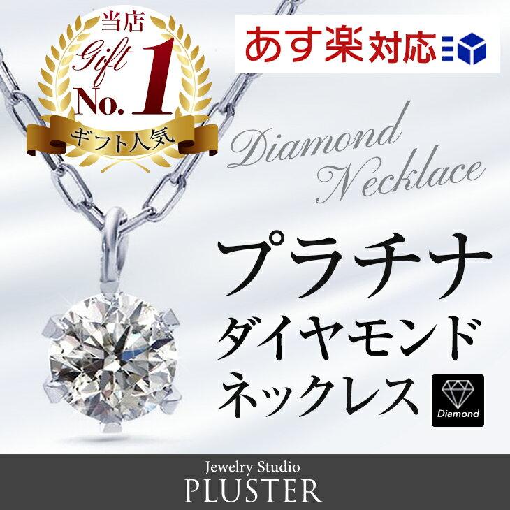 ダイヤモンド ネックレス 一粒 プラチナ PT900 ダイヤモンドネックレス ギフト プレゼント