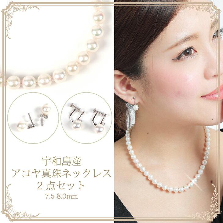 パールネックレス ピアス セット パールネックレス イヤリング セット 真珠 ネックレス セット 宇和島産 あこや本真珠 7.5-8.0mmプレゼント ギフト
