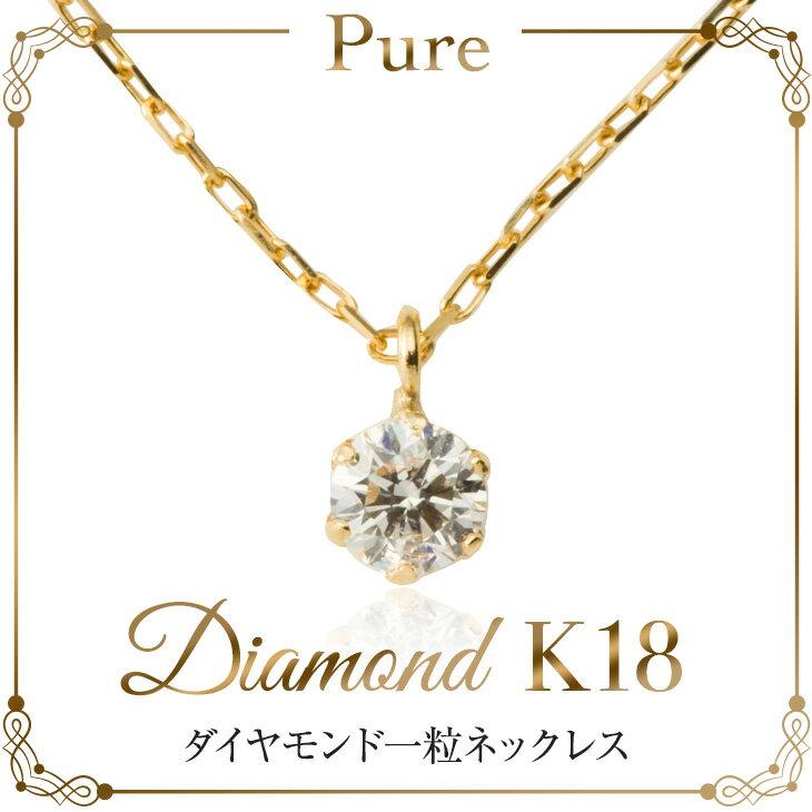 エントリーでP5倍 ダイヤモンド ネックレス 一粒 ダイヤネックレス ダイヤ 天然ダイヤ 18金 K18 イエロー ホワイト ゴールド 0.13ct 6本爪 ペンダント レディース プチソリティア ピュア 女性 ジュエリー アクセサリー 誕生日 ギフト 贈り物 18K あす楽
