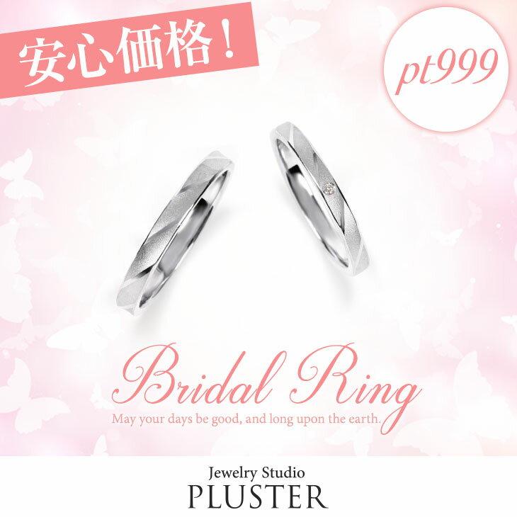 結婚指輪 マリッジリング プラチナ ペア ブライダル マリッジ 2本セット Pt999 Pt Dear BM-05/06 刻印サービス クリスマス プレゼント ギフト