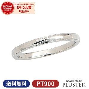 結婚指輪 プラチナ ペア リング 指輪 マリッジリング マリッジ ペアリング メンズ ジュエリー アクセサリー PT900 セット ブランド Dear900 シンプル Marriage ring ペアジュエリー プレゼント 男性