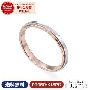 結婚指輪 プラチナ ペア リング 指輪 マリッジリング マリッジ ペアリング メンズ ジュエリー アクセサリー PT950 K18PG プラチナ ピンクゴールド ブランド プチマリエ シンプル Marriage ring ペア