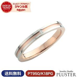 結婚指輪 プラチナ ペア リング 指輪 マリッジリング マリッジ ペアリング ダイヤモンド レディース ジュエリー アクセサリー PT950 K18PG プラチナ ピンクゴールド ブランド プチマリエ シンプ