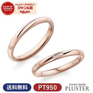 結婚指輪 プラチナ ペア リング 指輪 マリッジリング マリッジ ペアリング ダイヤモンド レディース メンズ セット ジュエリー アクセサリー K18PG ショコラ ピンクゴールド ブランド プチマ