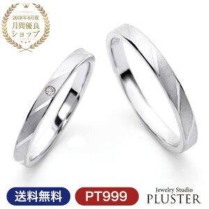 結婚指輪 セット リング ペアリング 2本セット マリッジリング プラチナリング ペアリング2本セット ブライダルリング ペア プラチナ ダイヤモンド 刻印 マリッジ Pt999 Dear BM-05/06 ブランド ジ