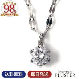 ダイヤモンド ネックレス レディース ダイヤモンドネックレス 一粒 プラチナ ダイヤネックレス ダイヤ 一粒ダイヤ ダイヤモンドペンダント ダイアモンド 一粒ダイヤモンド 金属アレルギー アレルギー 華奢 シンプル 誕生日 プレゼント 女性 彼女 ギフト