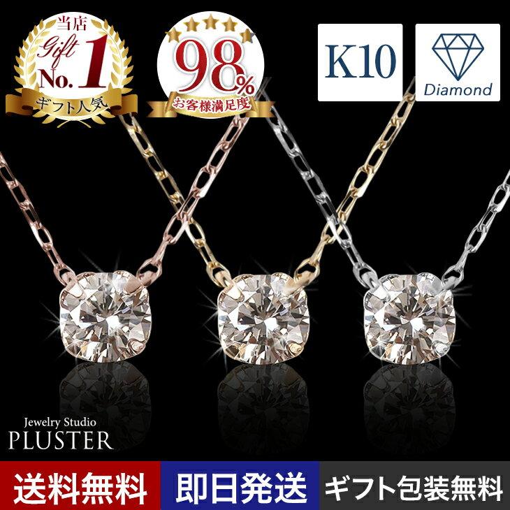 ダイヤモンド ネックレス 一粒 0.08ct ネックレス レディース ダイヤ ダイヤネックレス 4本爪 K10 シンプル プレゼント 自分へのご褒美に