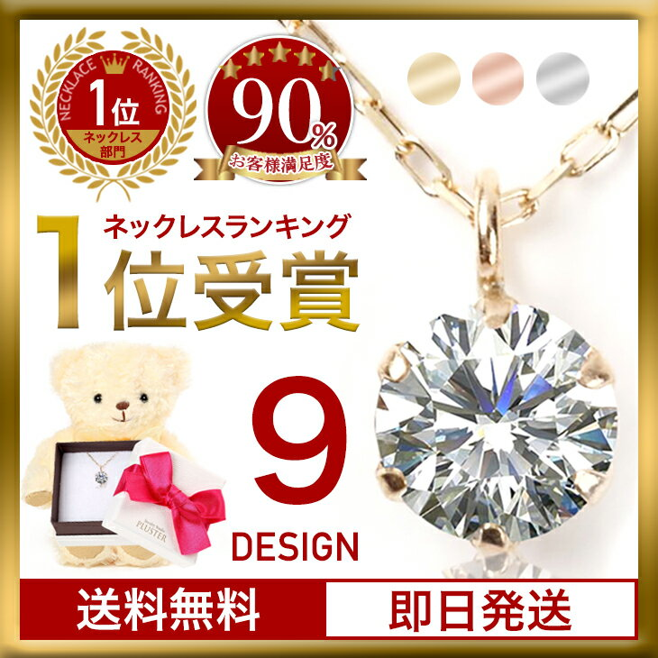 ネックレス レディース ダイヤモンド ネックレス 一粒 ダイヤネックレス ダイヤ 天然ダイヤ 10金 K10 イエロー ピンク ゴールド 金 0.08ct 6本爪 一粒ダイヤ ペンダント ジュエリー アクセサリー 誕生日プレゼント 女性 女友達 ギフト 誕生日 プレゼント シンプル チェーン