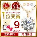 【安心の返品保証】 ダイヤモンド ネックレス 一粒 | ダイヤネックレス ダイヤ 天然ダイヤ 10金 K10 イエロー ホワイ…