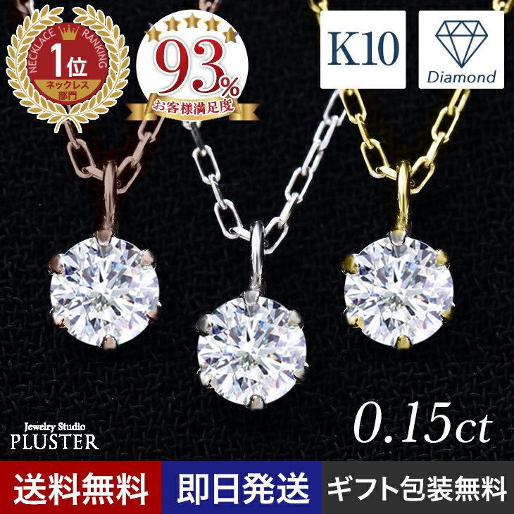 ダイヤモンド ネックレス 一粒 10金 ダイヤ 6本爪 0.15ct プレゼント ギフト