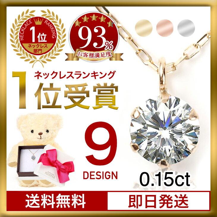 ネックレス レディース ダイヤモンド 一粒 | ダイヤネックレス ダイヤ 一粒ダイヤ 10金 K10 ゴールド ピンクゴールド ホワイトゴールド 0.15ct 6本爪 ペンダント ジュエリー アクセサリー 誕生日プレゼント 女性 彼女 ギフト 贈り物 シンプル 10K