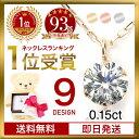 【安心の返品保証】 ダイヤモンド ネックレス 一粒 レディース クリスマス プレゼント ギフト 大人 女性 | ダイヤネッ…