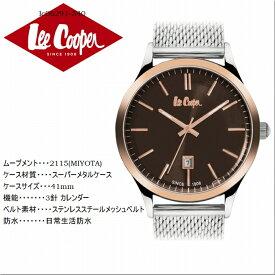 腕時計 ブラウン ゴールド 3針 ステンレススチールメッシュベルト lc06291-540 リークーパー Lee Cooper ロンドン発 ジーンズブランド 入学祝 プレゼント ポイント10倍