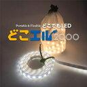 あす楽 <送料無料>ロープ型 防水 LEDライト 台風 2m どこエル 高輝度 ランタン LED 防水 USB接続 ロープ状 フレキシブル LEDテープラ…