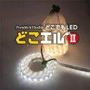 あす楽 <送料無料>ロープ型 防水 LEDライト 台風 2m どこエル2(調光器付) 高輝度 ランタン LED 防水 USB接続 フレキシブル LEDテー…