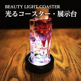 <送料無料>光る 飾り台 LEDコースター 丸型 マルチカラー 白色 電池式 LED ライトアップ 置き台 ディスプレイ 照明 台座 ハーバリウム クリスタル 砂時計