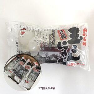 (送料無料)玉こんにゃく ヤマコン食品 晩酌 ダイエット 山形名物 タレ付き1袋12個入り×4袋 お手軽に楽しめる 玉こんにゃく 温めても冷やしても美味しい