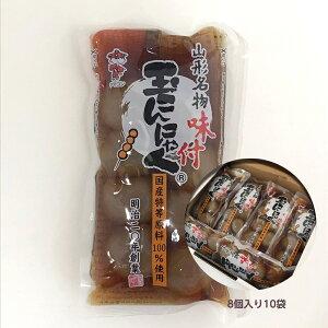 (送料無料)玉こんにゃく ヤマコン食品 晩酌 ダイエット 山形名物 1袋8個入り×10袋 お手軽に楽しめる 味つき玉こんにゃく 温めても冷やしても美味しい