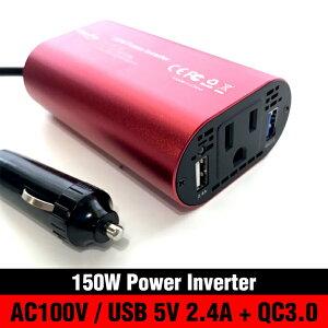 あす楽【送料無料】インバーター 150W DC 12V AC100V 5A 2.4A+;QC3.0 車載 シガーソケット コンセント カーインバーター 電源 変換 車載充電器 USB 2ポート 急速充電 急速充電器 充電器 カーチャージャ